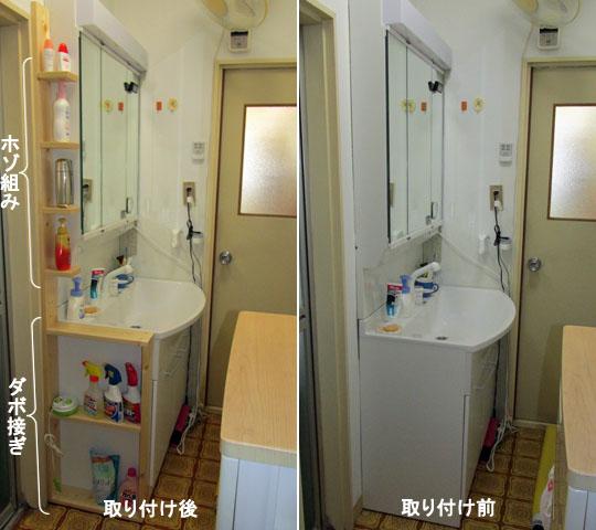 洗面補助棚